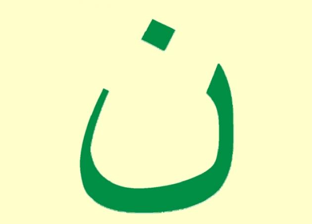 Milano Partecipa alla campagna ONU  di solidarietà per le minoranza religiose in Iraq